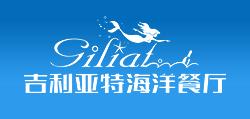 吉利亚特海洋餐厅加盟