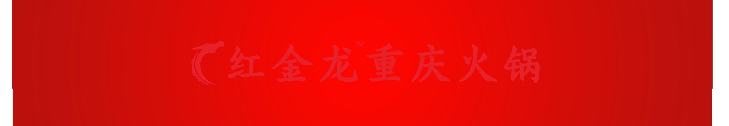 重庆红金龙火锅