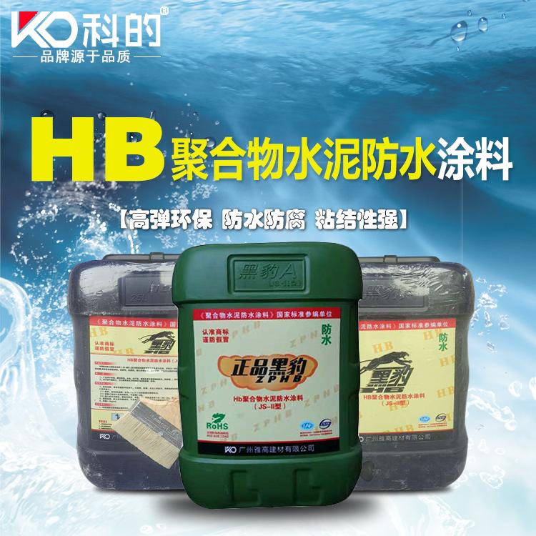 科的js黑豹聚合物防水涂料加盟