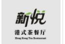 新悦港式茶餐厅加盟
