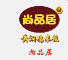 尚品居黄焖鸡米饭加盟