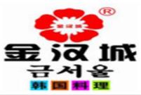 金汉城韩国石锅拌饭技术培训加盟