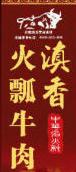 滇香火瓢牛肉加盟