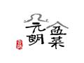 元朗盆菜加盟