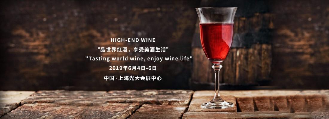 2019国际葡萄酒及烈酒展览会加盟
