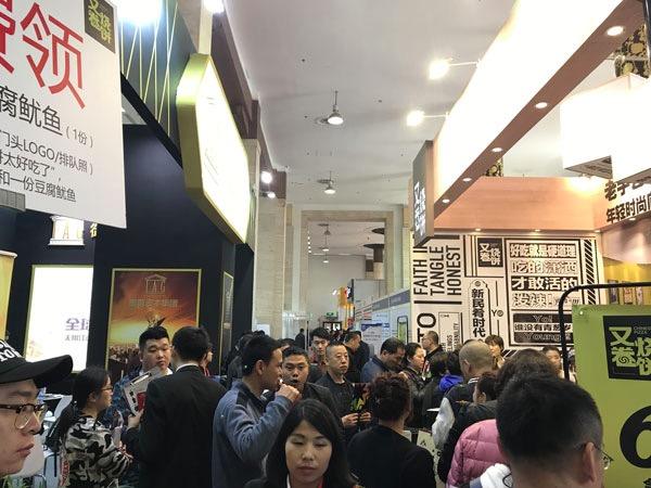 广州加盟展会加盟