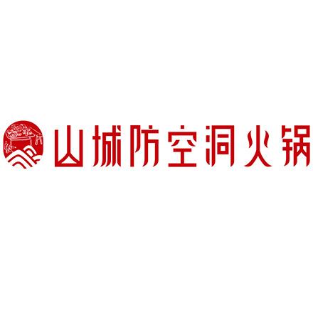 重庆山城防空洞老火锅加盟