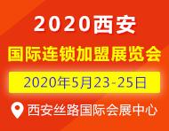 西安(春季)连锁加盟创业投资博览会