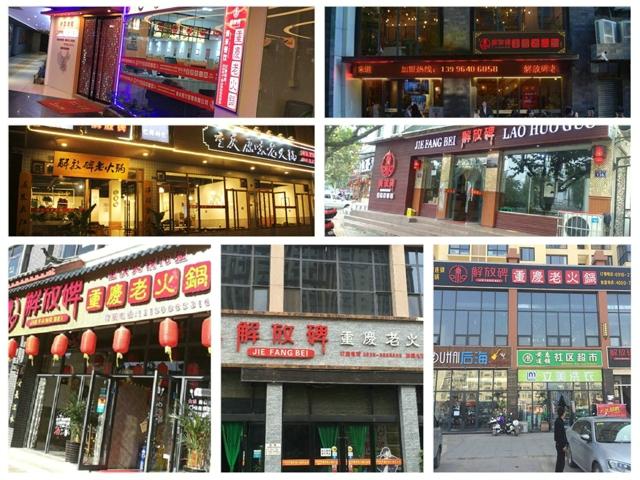 重庆老火锅加盟什么品牌赚钱?#23458;?#33616;这家全国连锁品牌