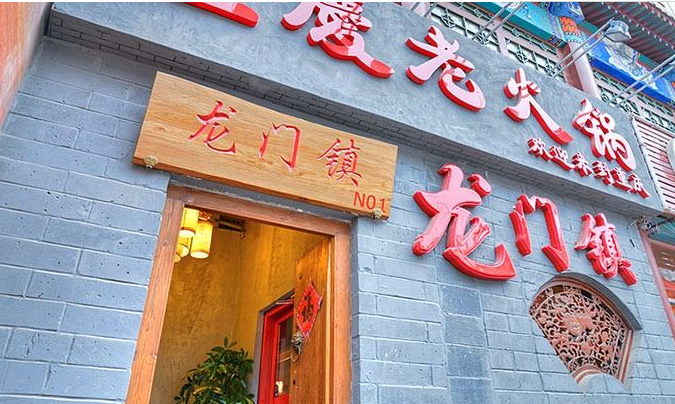 2019年餐饮加盟优选—龙门镇重庆市井火锅