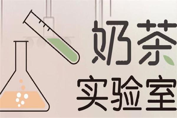 实验奶茶——拥有超高人气,备受青睐