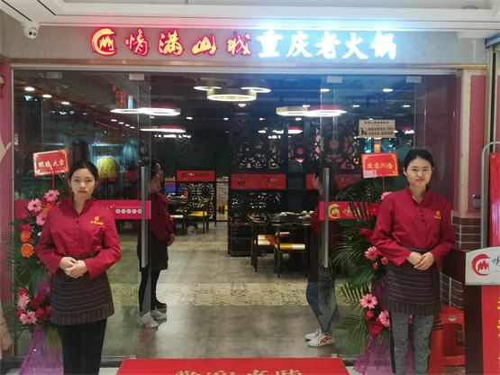 如何让自己的重庆老火锅店生意火爆?你只需要做好这4点!