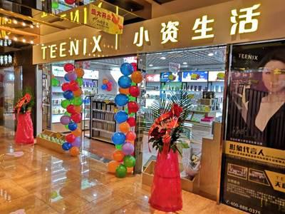小资生活多项目合作开店,化妆品加盟店10大品牌