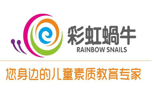 彩虹蝸牛國際托育早教中心加盟,諸多優勢助力加盟者輕松創業