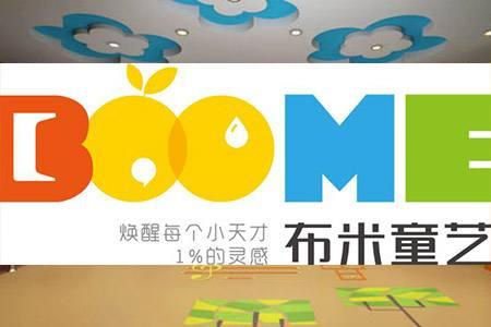 布米童藝少兒藝術教育市場評價高 加盟項目成熱門