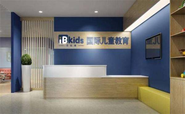 艾比岛国际儿童教育值得加盟吗?发展?#21344;?#22823; 创业更省心