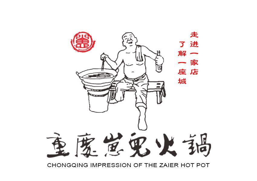火锅加盟店管理方法:火锅市场划分要求及种类