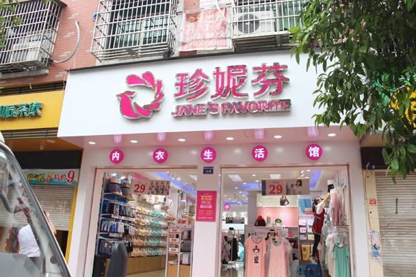 想做服装生意 加盟一家内衣店?#27597;銎放?#20540;得投资?