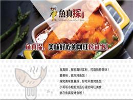 加盟魚真探·單人烤魚飯讓你有意想不到的收獲