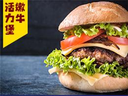想開漢堡店創業?漢堡城加盟扶持政策更到位!