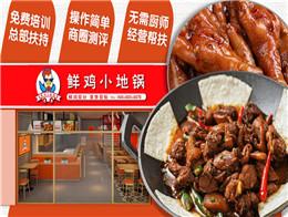 老犟鲜鸡小地锅加盟店需要几人经营?