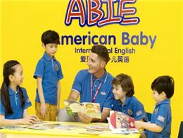 解析爱贝英语,少儿英语加盟优质品牌