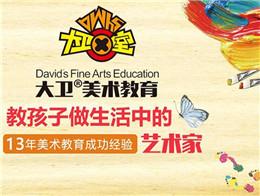 大衛美術教育品牌有口皆碑 加盟開掘新市場