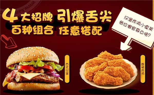 大堡当家汉堡味觉体验丰富 轻松赢得市场