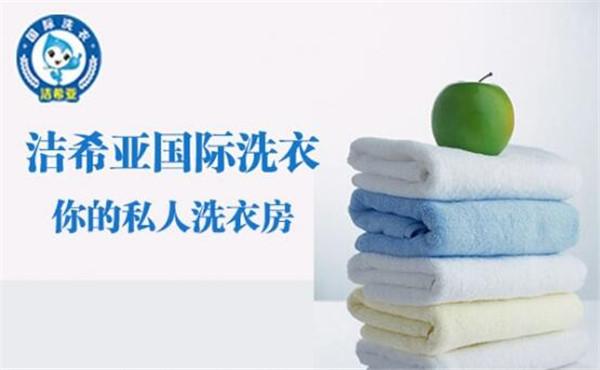 做干洗生意就在今天 洁希亚干洗用实力占据市场