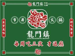 加盟龙门镇重庆市井火锅做省心的生意