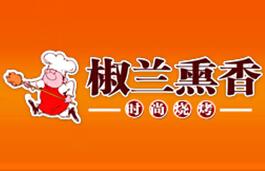 椒兰熏香烧烤加盟