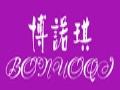 博諾琪品牌鞋加盟