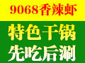 9068香辣虾干锅加盟