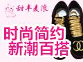 甜豐麥浪時尚休閑女鞋加盟