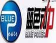 藍色動力加盟