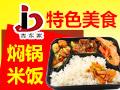 吉东家焖锅米饭加盟