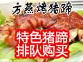 方燕烤豬蹄加盟
