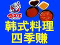 金年任韩国微正餐加盟