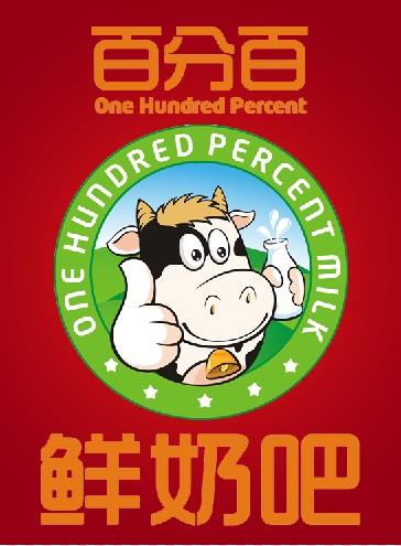 百分百鲜奶吧加盟