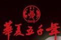 華夏五千年加盟