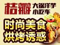 桔瓣大鍋洋芋小吃車加盟