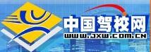 中國駕校網加盟