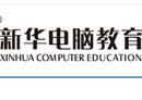 新华电脑教育加盟