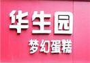 華生園蛋糕店加盟