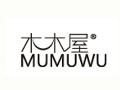 木木屋MUMUWU童鞋加盟