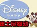 迪士尼幼兒加盟