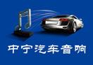 中寧汽車音響加盟