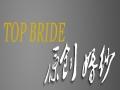 TOP BRIDE婚紗加盟