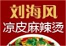 刘海风麻辣烫加盟