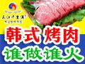 三千浦韓式烤肉加盟